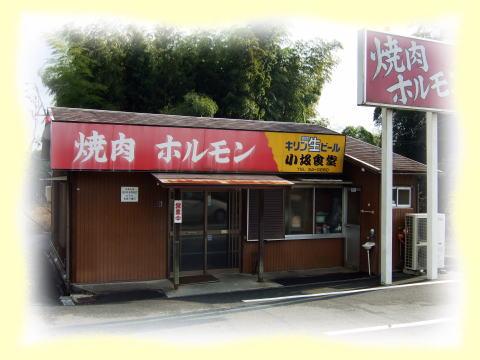 焼肉ホルモン専門の店・小坂食堂 ℡0598-34-0260