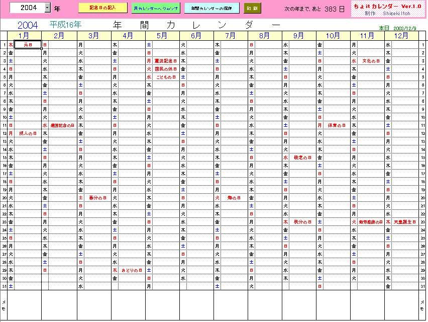 カレンダー カレンダー 1年 : ちょ it カレンダー の紹介