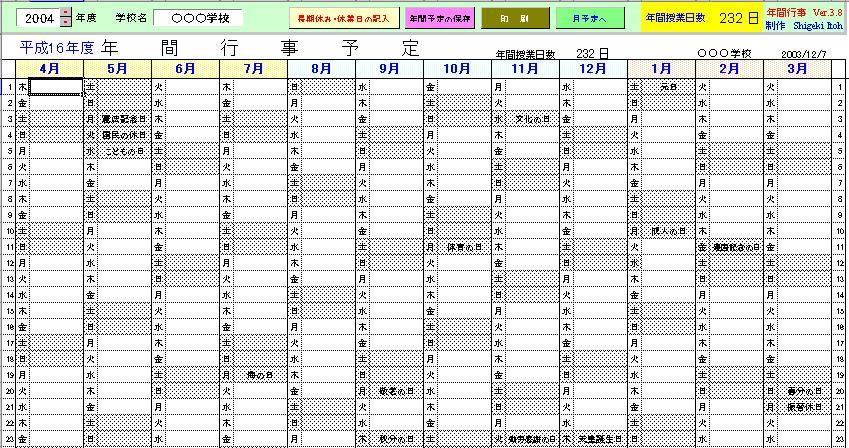 カレンダー カレンダー スケジュール 無料 : 年間行事予定表作成 の紹介