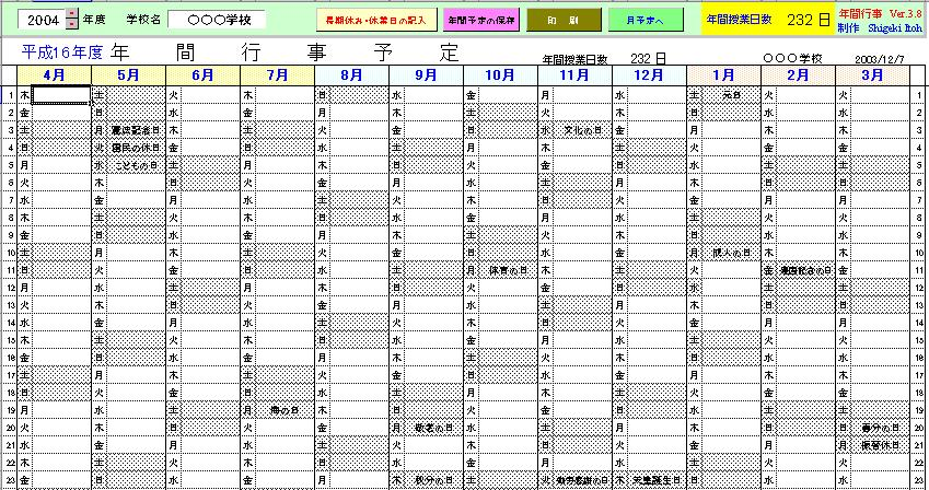 年間行事予定表作成 の紹介